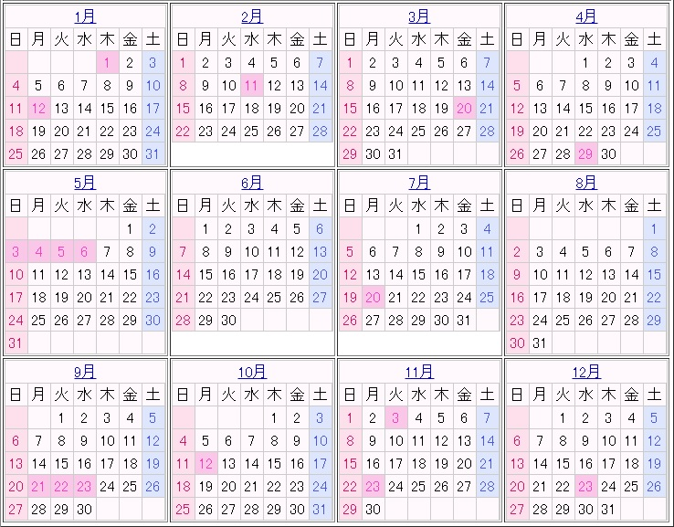 2015年シルバーウィークで5連休が2回ある!次回もすぐ?