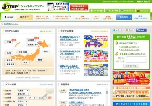 沖縄旅行へ安い格安費用で行けるおすすめ旅行会社5選!