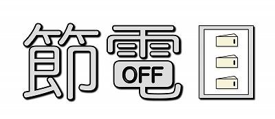 『冷房vs除湿』電気代比較!エアコンの電気代が安いのは?