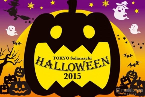 ハロウィン2015【東京都内】厳選おすすめ人気イベント6選!